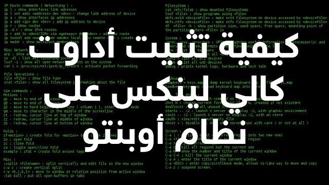 كيفية تثبيت أدوات كالي لينكس على نظام أوبنتو و Debian [شرح مفصل]