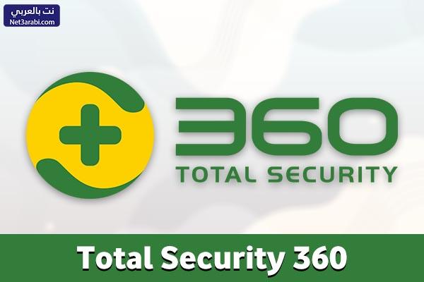تحميل برنامج مضاد للفيروسات للكمبيوتر مجانا 360 Total Security
