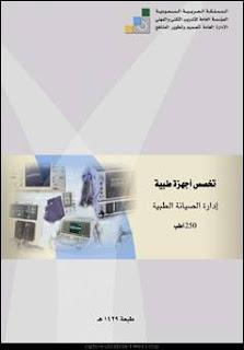 ادارة الصيانة الطبية pdf