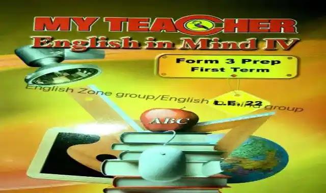 كتاب ماى تيتشر لمنهج انجليش ان مايند English In Mind للصف الثالث الاعدادى الترم الاول 2022 للمدارس التجريبية واللغات