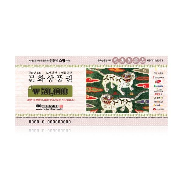 [G마켓/옥션] 문화상품권 5만원권 / 46,000원 - 꾸르