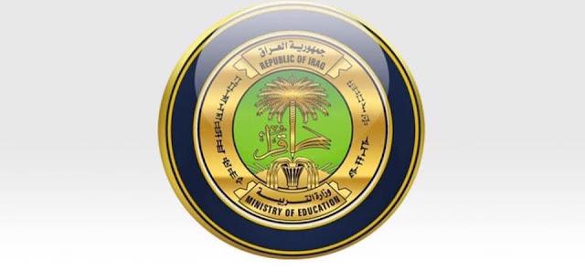 وزارة التربية تعلن استرجاع المبالغ المالية لأكثر من 5051