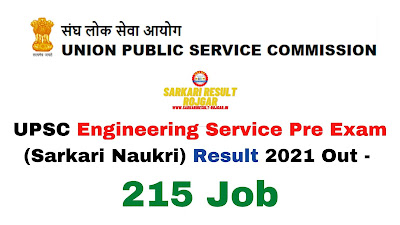 Sarkari Result: UPSC Engineering Service Pre Exam (Sarkari Naukri) Result 2021 Out - 215 Job