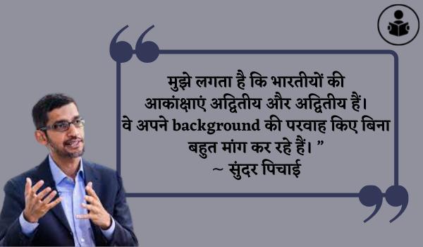Sundar Pichai Quotes In Hindi 2021