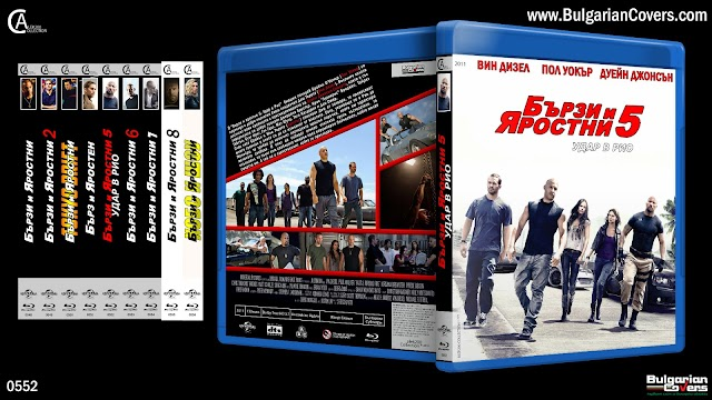 Fast Five (2011) - R7 Custom Blu-Ray Cover
