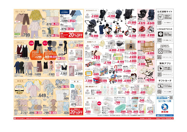 チラシ9月16日版「秋の大感謝祭」 西松屋チェーン/越谷レイクタウン店