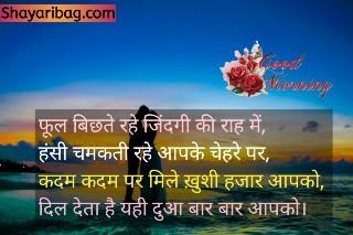 Good Morning Shayari Love Hindi