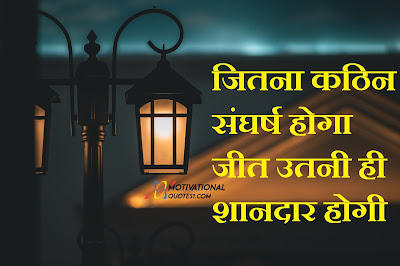 Motivational Quotes Hindi Images & Positive Thoughts Hindi Images