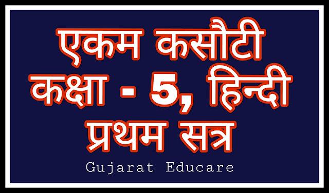 GUJARATI UNIT TEST : STANDARD - 5, SEMESTER 1 & 2 - Gujarat