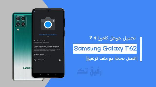 تحميل Google Camera 7.4 لهاتف سامسونج Samsung Galaxy F62 (أفضل نسخة مع ملف كونفيغ)