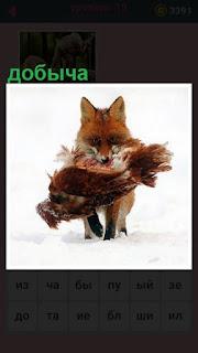 651 слов по снегу идет лиса с добычей в зубах 19 уровень