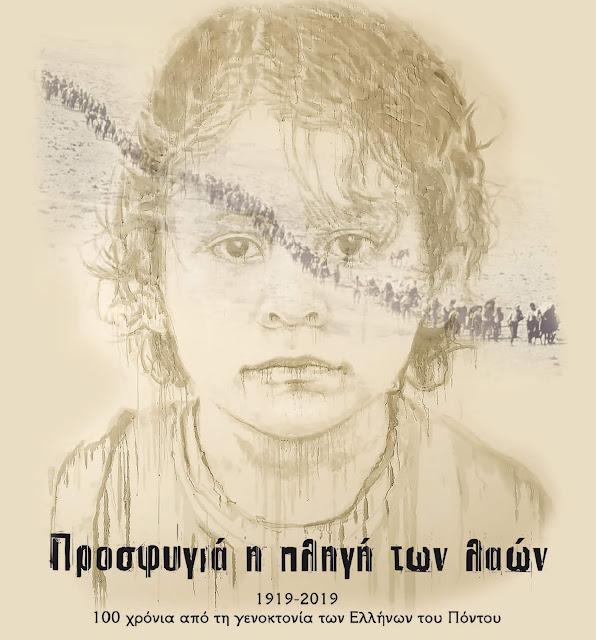 Θεσσαλονίκη: Ξεναγήσεις σχολείων στην έκθεση για τα 100 χρόνια από τη Γενοκτονία των Ποντίων