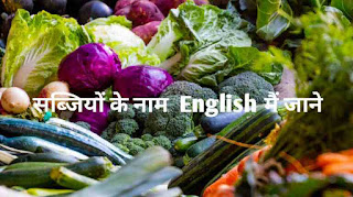 20 Sabjiyon ke naam English mein - vegetables name