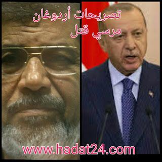تصريحات أردوغان مرسي قتل