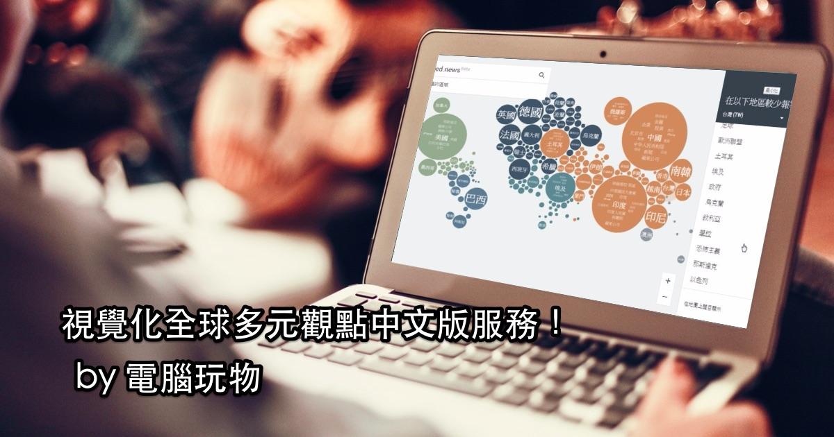 Unfiltered news 視覺化台灣缺少的全球新聞多元觀點