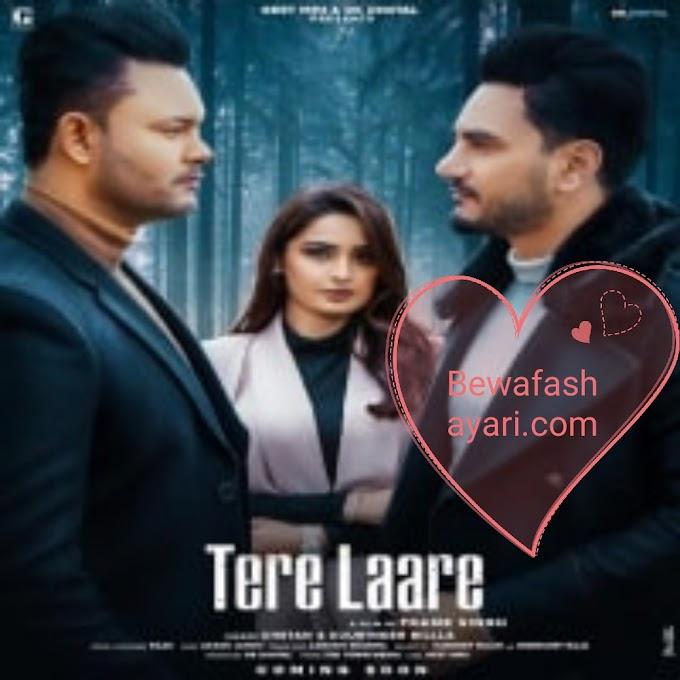 Tere Laare Lyrics – Chetan x Kulwinder Billa | bewafa shayari