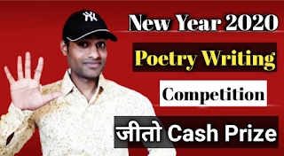 Poetry writing competition