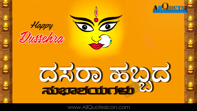 Dussehra-Greetings-Wishes-Wallpapers-Festival-Images-Photos-Pictures-Quotes-Pictures-Quotations