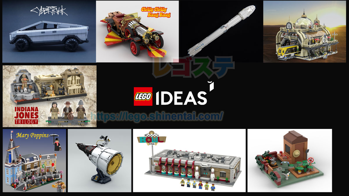 2020年第1回LEGOアイデア製品化検討レビュー進出デザイン:インディ・ジョーンズ、ボーリング場など:随時更新
