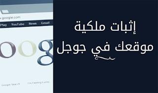 إثبات ملكية موقعك واضافته الى ادوات مشرفي المواقع في جوجل