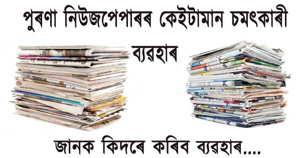 Old News Paper Use