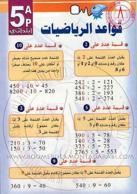 ملخص لقواعد الرياضيات المستوى الخامس و السادس ابتدائي