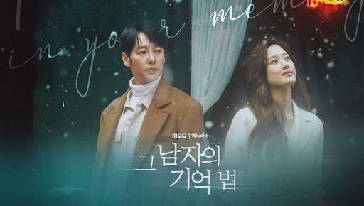 Download Drama Korea Find Me in Your Memory Batch Subtitle Indonesia