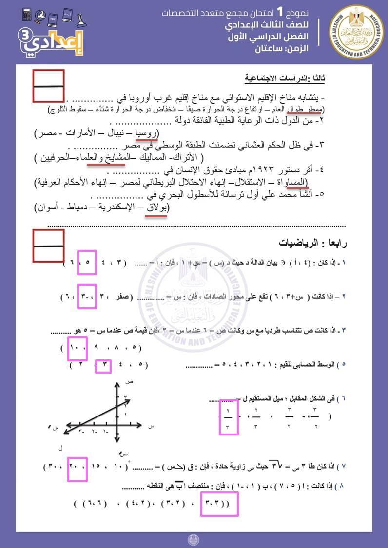اجابات نماذج الوزارة للامتحان المجمع للصف الثالث الاعدادي نصف العام 2021 3