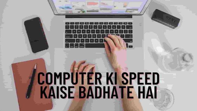 Computer Ki Speed Kaise Badhate Hai