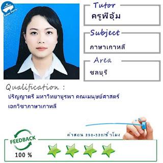 ครูพี่อุ้ม (ID : 13382) สอนวิชาภาษาเกาหลี ที่ชลบุรี
