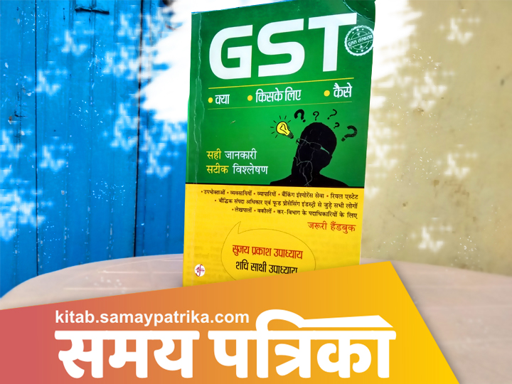 GST-hindi-hand-book-review