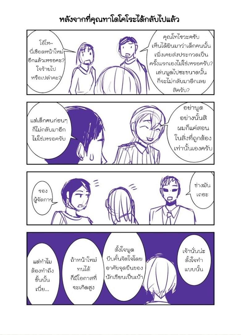 Tadokorosan - หน้า 1