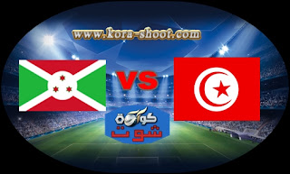 مشاهدة مباراة تونس وبوروندي بث مباشر 17-06-2019 مباراة ودية