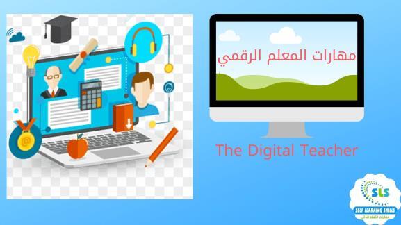 مهارات المعلم الرقمي The Digital Teacher