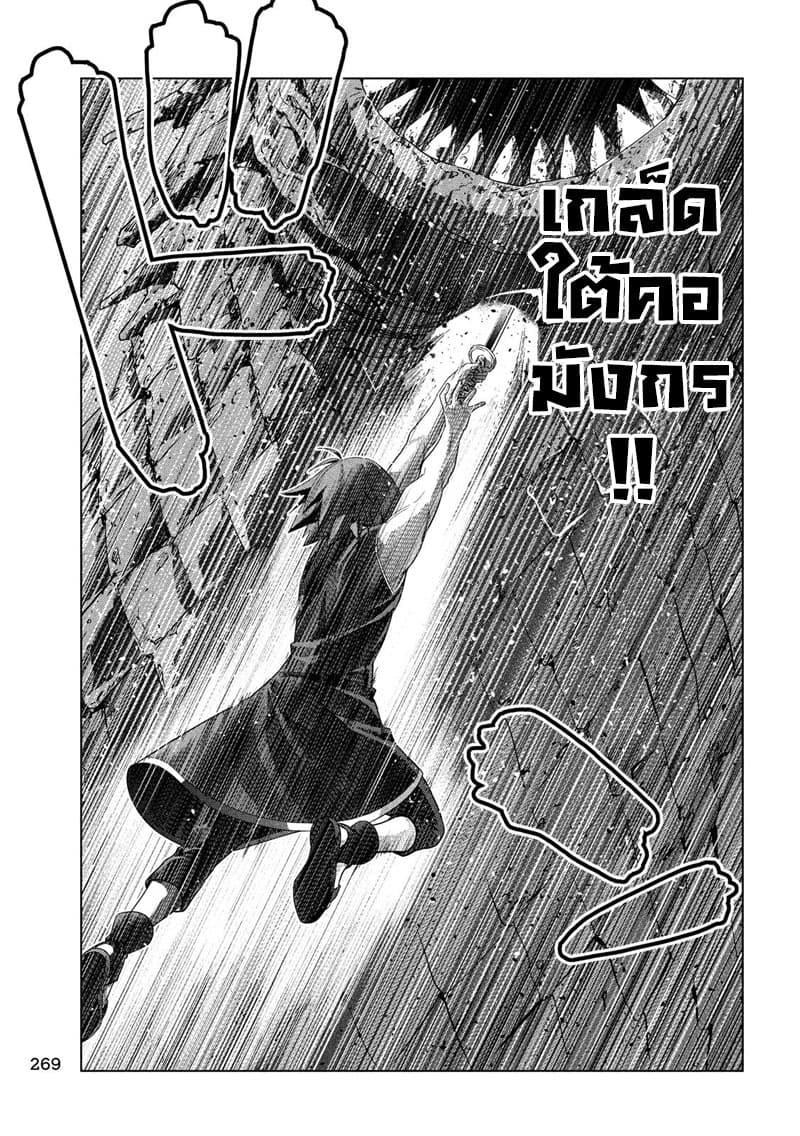 Parallel Paradise ตอนที่ 98 TH แปลไทย