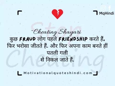 Cheating Status