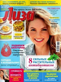 Читать онлайн журнал<br>Лиза (№36 август 2016)<br>или скачать журнал бесплатно