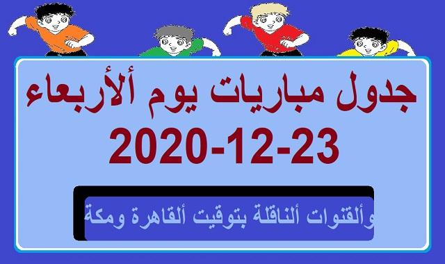 جدول مباريات اليوم الاربعاء 23-12-2020