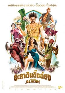 The New Adventure of d Aladin (2015) – อะลาดินดิ๊งด่อง [พากย์ไทย]
