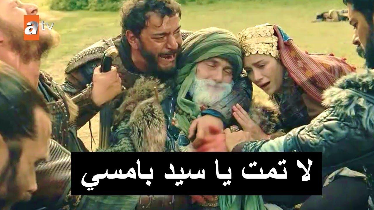 حقيقة موت بامسي اعلان 2 مسلسل المؤسس عثمان حلقة 60
