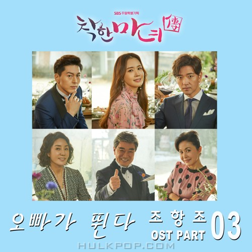 Jo Hang Jo – Nice Witch OST Part.3