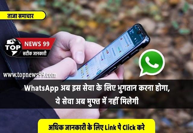 WhatsApp अब इस सेवा के लिए भुगतान करना होगा, ये सेवा अब मुफ्त में नहीं मिलेगी