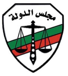 خبر عاجل القضاء الاداري تايد حكم تعيين 200 مستبعد بوظيفة كاتب رابع بالنيابة الادارية