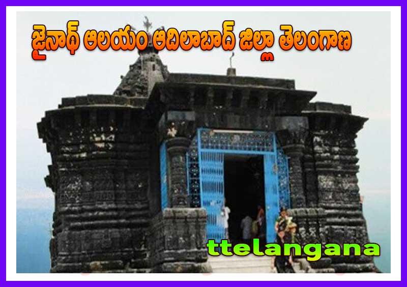 తెలంగాణ జైనాథ్ ఆలయం ఆదిలాబాద్ జిల్లా పూర్తి వివరాలు