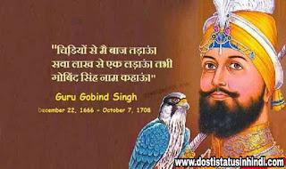 guru gobind singh history in hindi