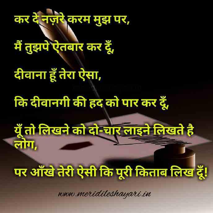 Hindi Shayari | Latest Shayari in Hindi,hindi shayari collection,hindi shayari sad,hindi shayari love,hindi shayari love sad,hindi shayari dosti,hindi shayari in english,shayari in hindi attitude,in hindi shayari,hindi shayari on love,in hindi shayari love,hindi shayari about love,hindi shayari for love,hindi shayari in love,photo shayari in hindi,super hit shayari hindi