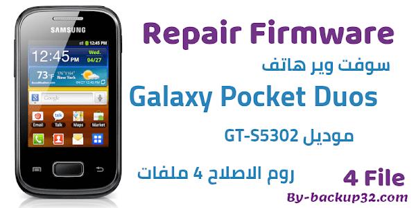 سوفت وير هاتف Galaxy Pocket Duos موديل GT-S5302 روم الاصلاح 4 ملفات تحميل مباشر