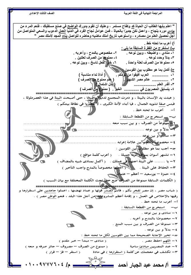 للصف الثالث الإعدادي ... المراجعة العامة الشاملة والنهائية في اللغة العربية . أ/ محمد عبد الجبار  5