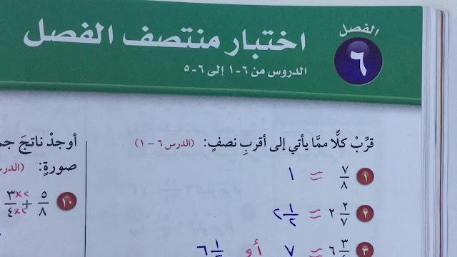 اختبار منتصف الفصل الدراسي الثالث لمادة الرياضيات