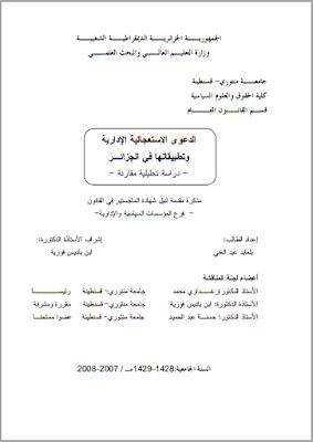 مذكرة ماجستير : الدعوى الاستعجالية الإدارية وتطبيقاتها في الجزائر PDF